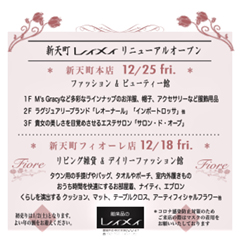12/18&25リニューアルオープン告知