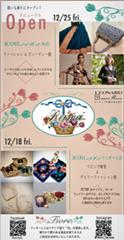 12/18&25リニューアルオープン告知2